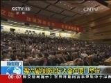 第六届海峡论坛大会在厦门举行 00:00:31