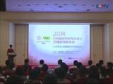 2014年度《中国汉字听写大会》开播新闻发布会