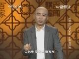 《百家讲坛》 20140710 成败论乾隆(下部)7 君臣赌局