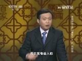 """《百家讲坛》 20140721 姜鹏品读《资治通鉴》 6 """"听""""的智慧"""