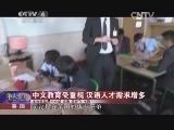 中文教育受重视 汉语人才需求增多 00:02:00