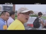 [科技苑]解禁的河豚鱼(20140811)