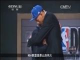 <a href=http://sports.cntv.cn/2014/08/12/VIDE1407850440690569.shtml target=_blank>[NBA最前线]奥斯丁登上选秀会 NBA赛场温情上演</a>