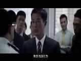 电影《反贪风暴》内地预告片1