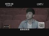 普法栏目剧20140813 十六集迷你剧-听见凉山 最新季(大结局)