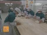[农广天地]格瓦斯制作工艺(20140814)