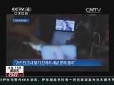 [今日亚洲]速览-韩国:女星宋慧乔就漏报税问题道歉