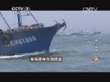 陈书聪出海打鱼致富经,鬼马青年大海捞金(20140826)