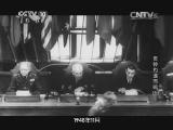 [探索发现]丧钟为谁而鸣 第五集 南京大屠杀真相 南京大屠杀制造者受到了何种审判
