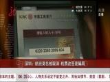 深圳:航班莫名被取消 机票改签是骗局