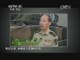 《军事科技》 20140927 陆战猛虎(三)完备的装甲家族
