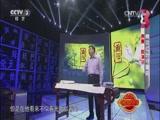 《文化视点》 20141002 我们的节日——重阳