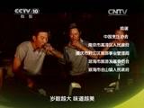 《味道》 20141002 我的中国味(二)