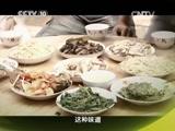 《味道》 20141005 我的中国味(五)