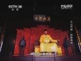 《地理中国》 20141007 江山多娇-狼巷迷谷