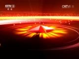《光辉历程——纪念全国人民代表大会成立六十周年》 20141016 第五集 拓展