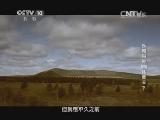 《探索发现》 20141026 长城内外(四)怀柔天下
