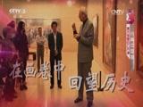 《文化视点 文化公开课》 20141106 《丹青中国梦》