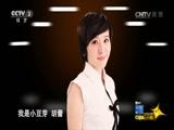 《中国正在听》 20141107