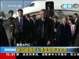[新闻直播间]聚焦APEC:新加坡领导人李显龙抵达北京