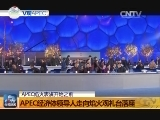 [V观APEC]APEC经济体领导人走向焰火观礼台落座