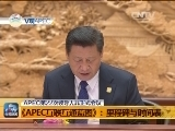 [V观APEC]《APEC互联互通蓝图》:里程碑与时间表