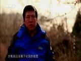 《发现》 20141112 天上王陵 第二集 国属之谜