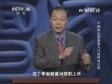 《百家讲坛》 20141116 朱棣身后那些事儿 14 皇帝当法官