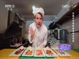 [博乐先生微逗秀]外国小伙用歌曲演绎中国菜