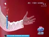 《中国梦之声 第二季》20141116