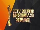 "[CCTV2013年度科技创新人物颁奖典礼]2013年度科技创新团队——""天宫一号""与""神舟十号""载人飞行任务研制团队"