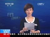 《环球记者连线》 20141120