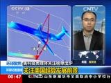 《环球记者连线》 20141121
