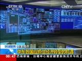 《环球记者连线》 20141127