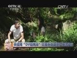 """央视网""""DV看两岸""""交流会走进浙江传媒学院"""