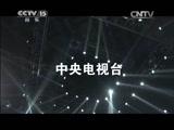 《全球中文音乐榜上榜》 20141206