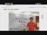 """2014""""CCTV年度慈善人物"""":许荣茂、曹国伟、万涛"""
