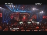 "2014""CCTV年度慈善人物"":韩雅琴、胡淑兰、黄欢"