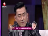 《非常静距离》 20141221 硬汉的幸福生活 王志飞