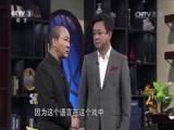 [艺术人生]为饰演邓小平增肥