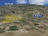 """《地理中国》 20150101 奇居之地·""""绿巨人""""传奇"""