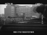 [探索发现]冷战谍中谍(上) 苏联意外发现神秘隧道 揭出惊天阴谋