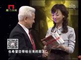 时尚生活家 2015.1.8 - 厦门电视台 00:14:45
