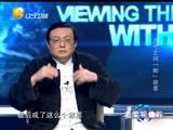"""《老梁观世界》 20150113 方寸之间""""邮""""故事"""