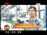 时尚生活家之车立方 2015.01.12 - 厦门卫视 00:14:12
