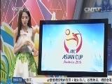 《掌握亚洲杯》 20150120