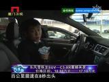 时尚生活家之汽车版 2015.01.23 - 厦门卫视 00:12:28