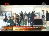 时尚生活家之新财经 2015.02.02 - 厦门卫视 00:12:38