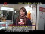 时尚生活家之慧生活 2015.02.05 - 厦门卫视 00:15:22
