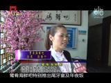 时尚生活家之慧生活 2015.02.12 - 厦门卫视 00:14:44